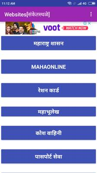 Digital Maharashtra App screenshot 1