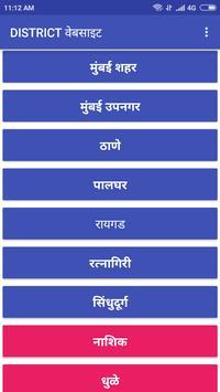 Digital Maharashtra App screenshot 2