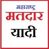 Maharashtra Voter List [Matdar Yadi] icon