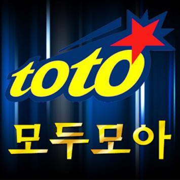 스포츠토토 (STORY) apk screenshot