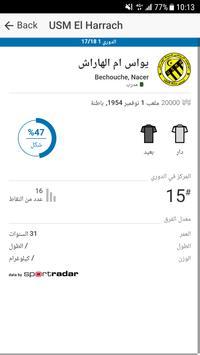 USM El Harrach screenshot 1