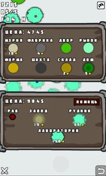EcoWorld apk screenshot