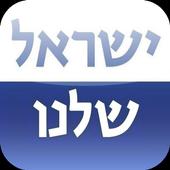 ישראל שלנו icon