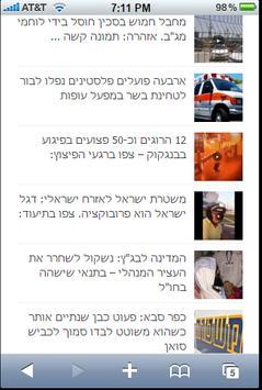 ישראל שלנו poster