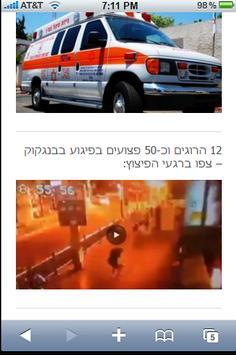 ישראל שלנו screenshot 1