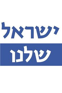 ישראל שלנו screenshot 2