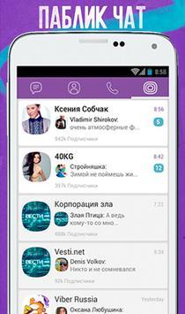Вайбер apk screenshot