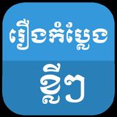 Khmer Comedy Short Story icon