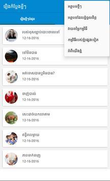 Khmer Comedy Short Story screenshot 1
