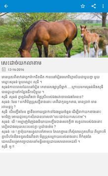 Khmer Comedy Short Story screenshot 2