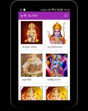 SuShri apk screenshot
