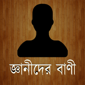 Bangla Quotes icon