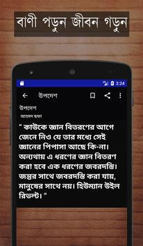 Bangla Quotes apk screenshot