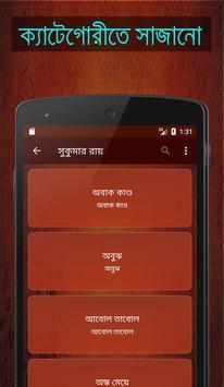 Bangla Kobita (কবিতা) screenshot 4