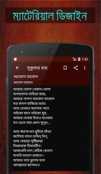 Bangla Kobita (কবিতা) screenshot 5