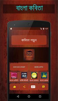 Bangla Kobita (কবিতা) screenshot 6