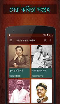 Bangla Kobita (কবিতা) screenshot 7