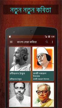 Bangla Kobita (কবিতা) screenshot 2