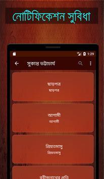 Bangla Kobita (কবিতা) screenshot 3