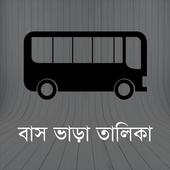 বাস ভাড়া তালিকা (ঢাকা) icon