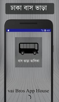 বাস ভাড়া তালিকা (ঢাকা) poster