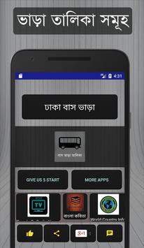 বাস ভাড়া তালিকা (ঢাকা) apk screenshot
