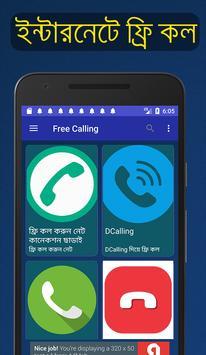 ফ্রি কল (Free Calling Tips) screenshot 10