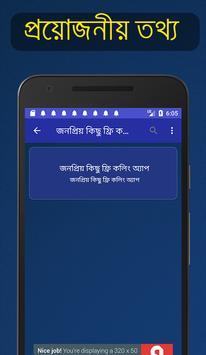 ফ্রি কল (Free Calling Tips) screenshot 11