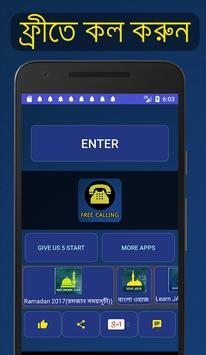 ফ্রি কল (Free Calling Tips) apk screenshot