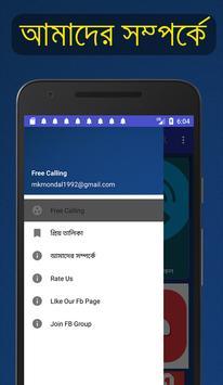 ফ্রি কল (Free Calling Tips) screenshot 9