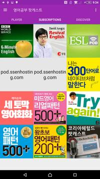 Learn Languages Podcasts: Spanish, English, German screenshot 1