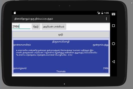 Vaishnavism eClass screenshot 1