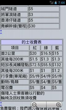 香港日常工具 HK-Util screenshot 6