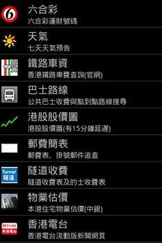 香港日常工具 HK-Util poster