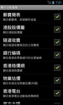 香港日常工具 HK-Util screenshot 1