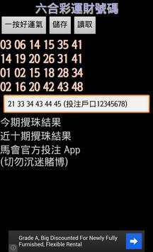 香港日常工具 HK-Util screenshot 2