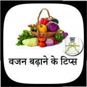 Vajan Badhane Ke Tips icon