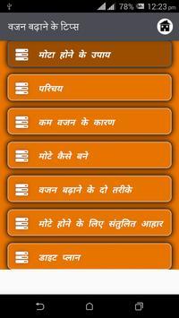 Vajan Badhane Ke Tips apk screenshot