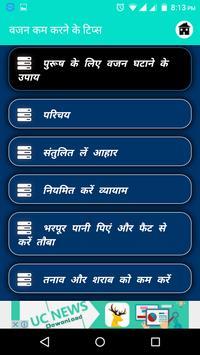 Vajan Kam Karne Ke Tips apk screenshot
