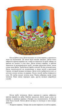 """Книга """"Мячики"""" screenshot 1"""