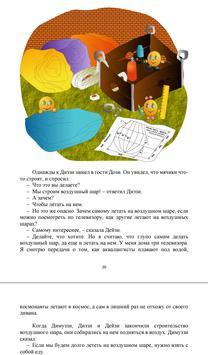 """Книга """"Мячики"""" screenshot 3"""