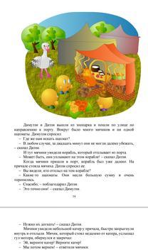 """Книга """"Мячики"""" screenshot 5"""