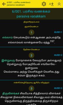 Vallalar ThiruArutpa apk screenshot