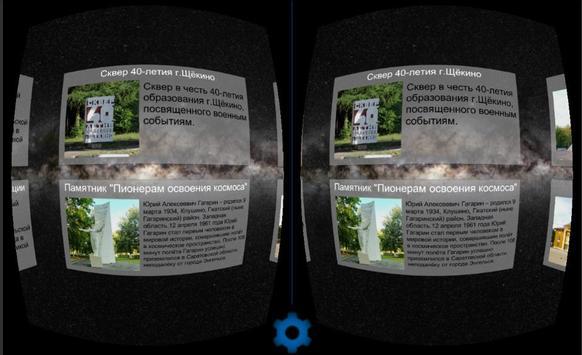 VR-Shchekino screenshot 1