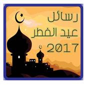رسائل و تهنئات عيد الفطر 2017 icon