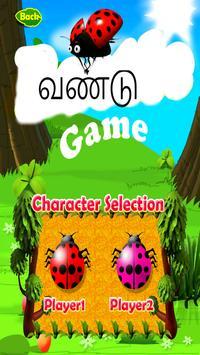Vandu Game apk screenshot