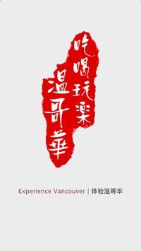 Vandiary - 吃喝玩乐温哥华 poster