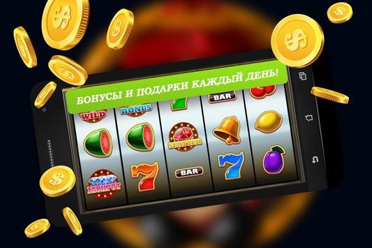 Элемент удачи screenshot 3