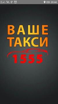 VASE TAXI Kicevo poster