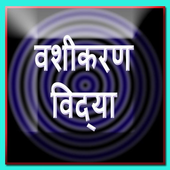 Vashikaran Vidhya icon
